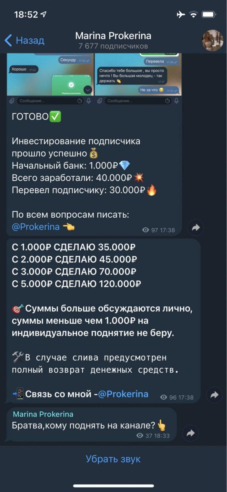 Марина Прокерина - раскрутка счета