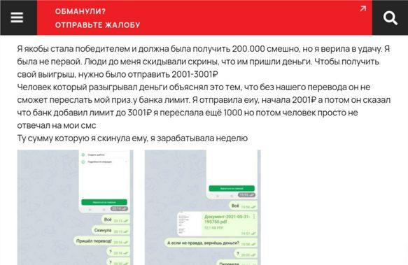 Розыгрыш Миллионера в Телеграмме – отзывы