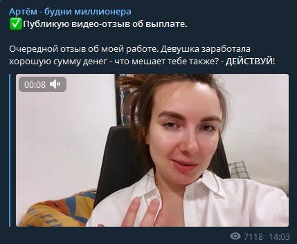 Артем - Будни Миллионера - видео отзыв