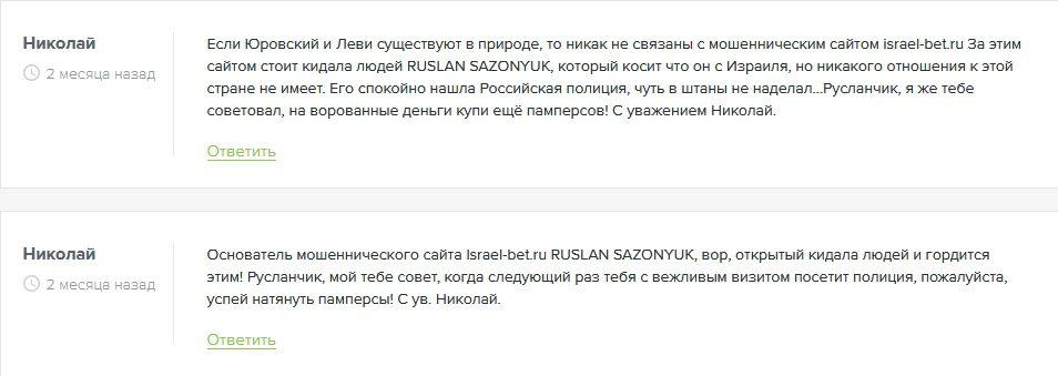 Отзывы о каппере Israel Bet Руслана Леви