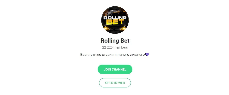Rolling bet - Телеграмм канал
