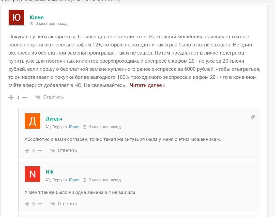 Каппер Марк Громов и его Телеграмм Time For Money – отзывы