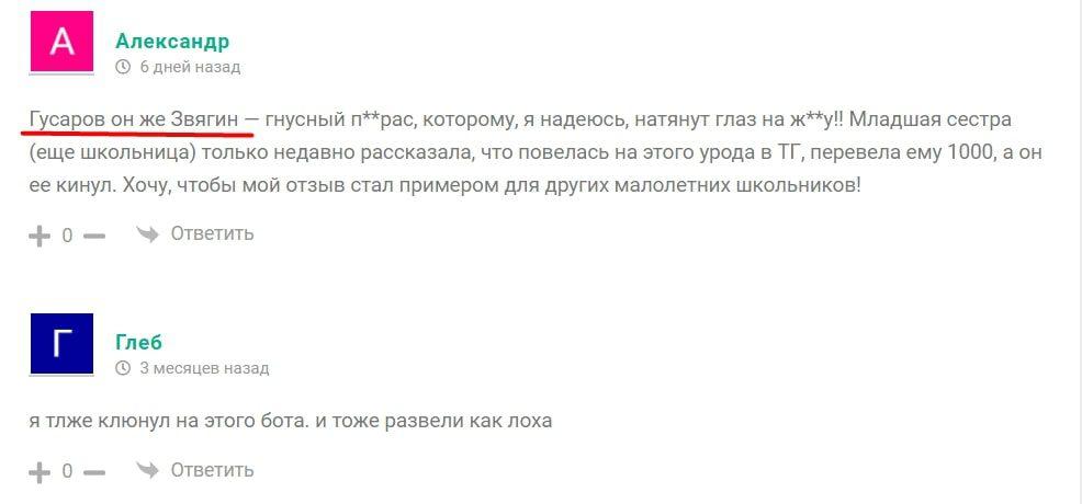 Отзывы о каппере «Заработок с Андреем» в Телеграмме