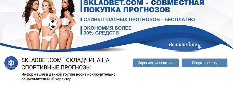 Каппер SkladBet Вконтакте