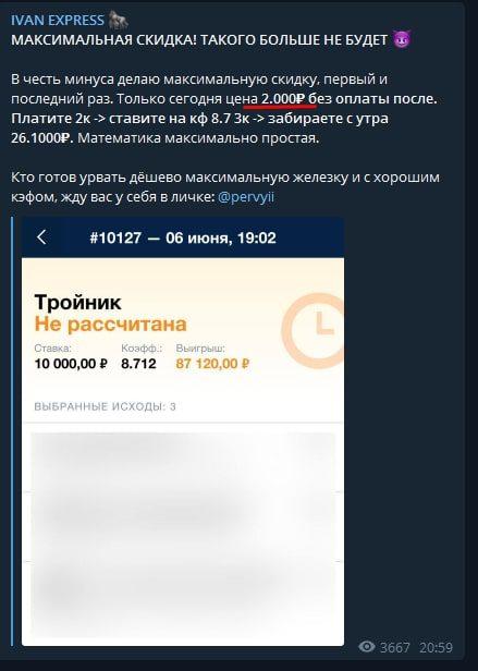 Телеграм канал Ivan Express - скидка на экспресс