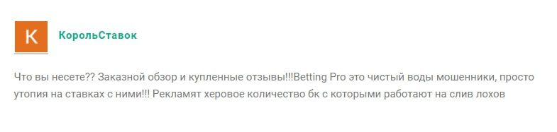 Телеграмм канал Betting Pro – отзывы о прогнозах каппера Алексея Валуева