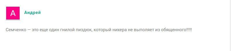 Каппер Сергей Семченко - отзывы