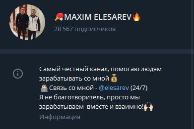 Каппер Максим Елизарьев — Телеграмм канал