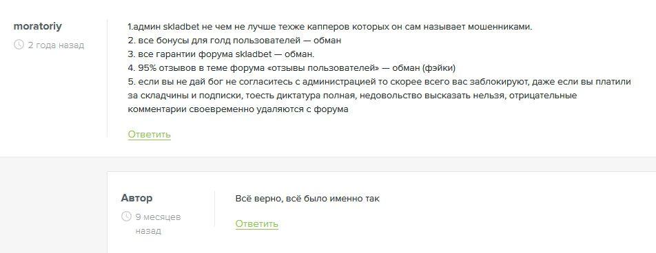 Отзыв автора о каппере SkladBet.com сайт