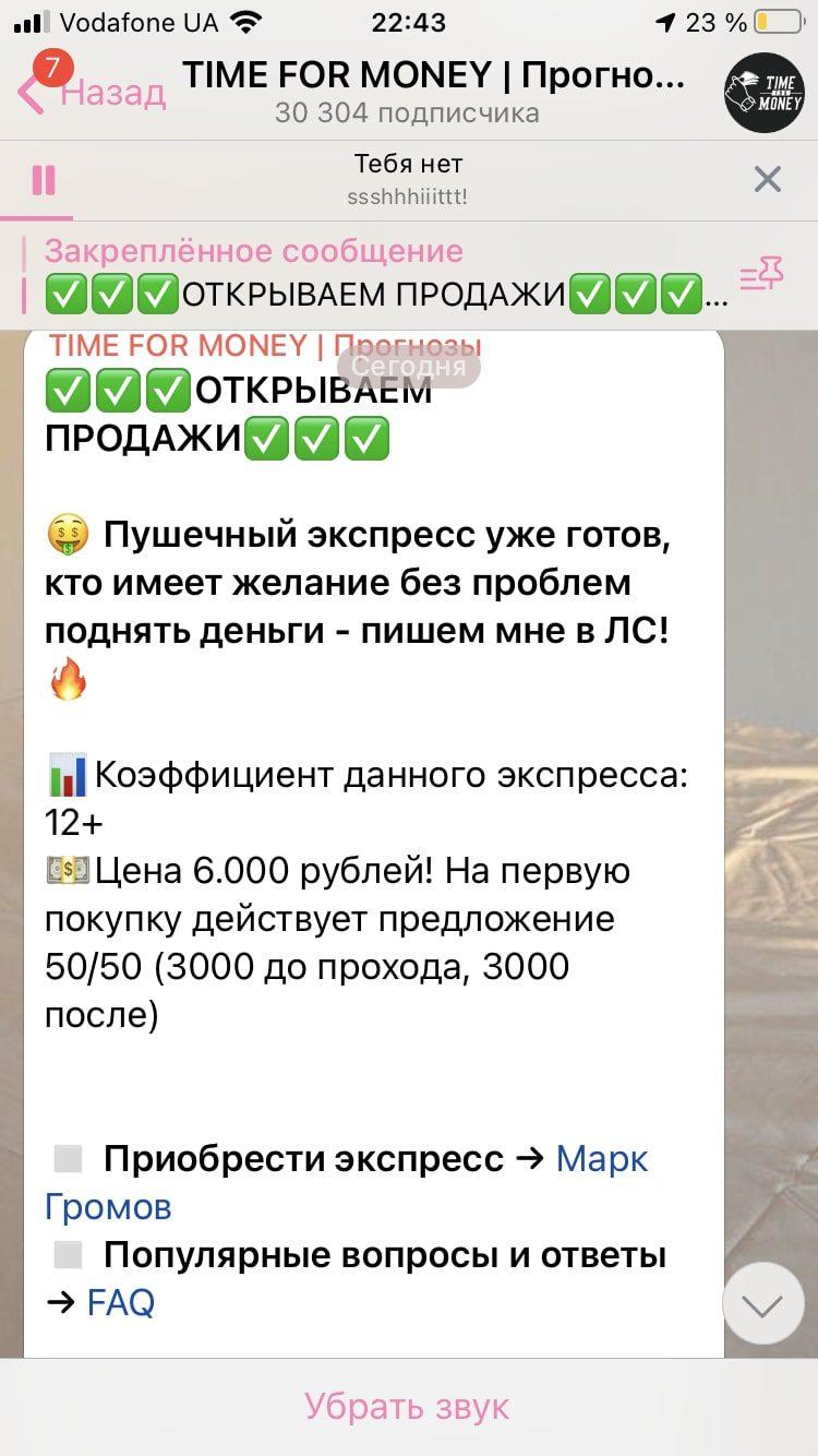 Цена услуг от Телеграмм каппера Time For Money