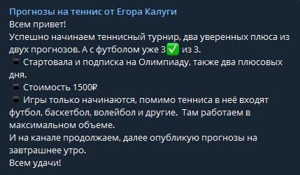Стоимость прогнозов на теннис от Егора Калуги