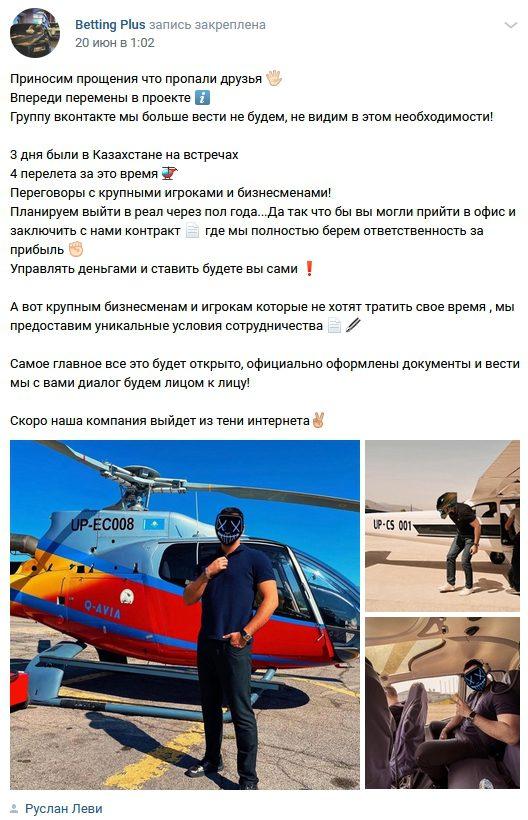 Прогнозист Руслан Леви