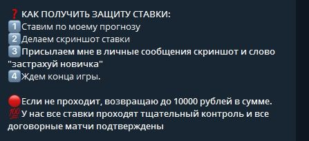 Каппер Сергей Семченко - защита ставки