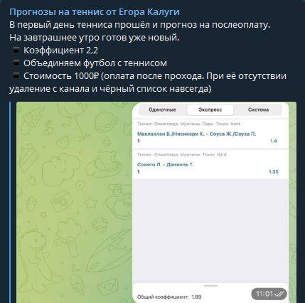 Цена услуг от каппера Егор Калуга