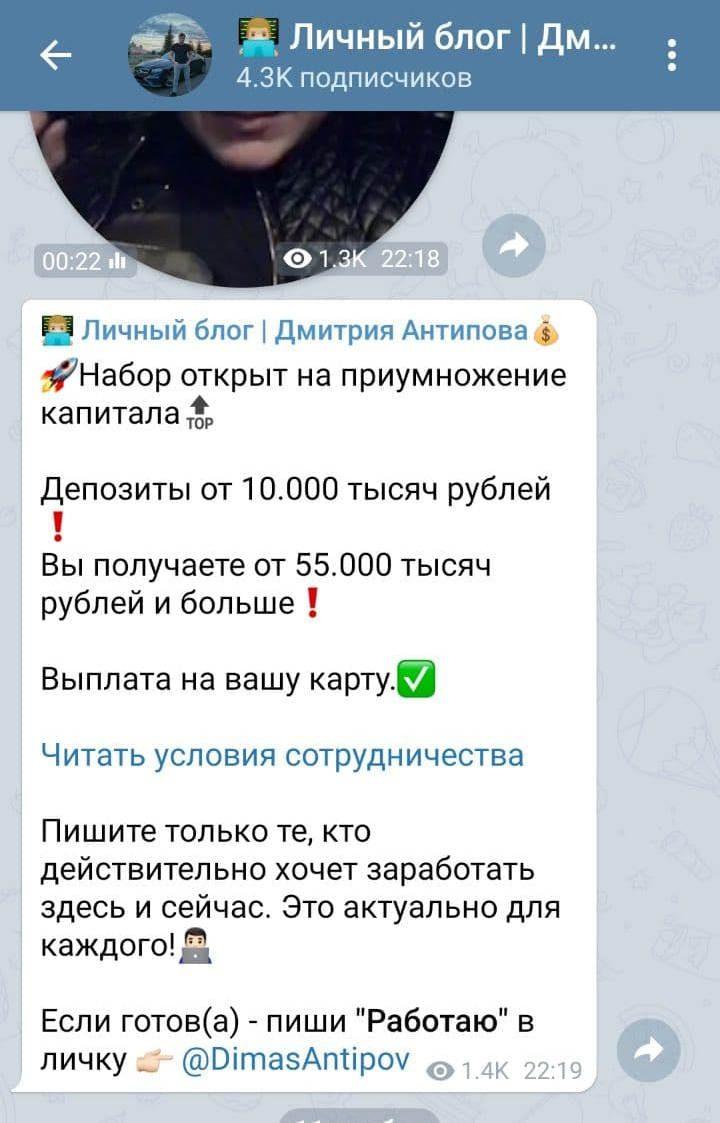 Дмитрий Антипов - Телеграмм канал