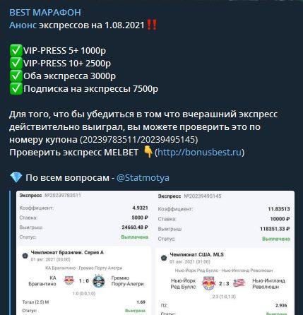 Цена услуг от каппера Бест Марафон