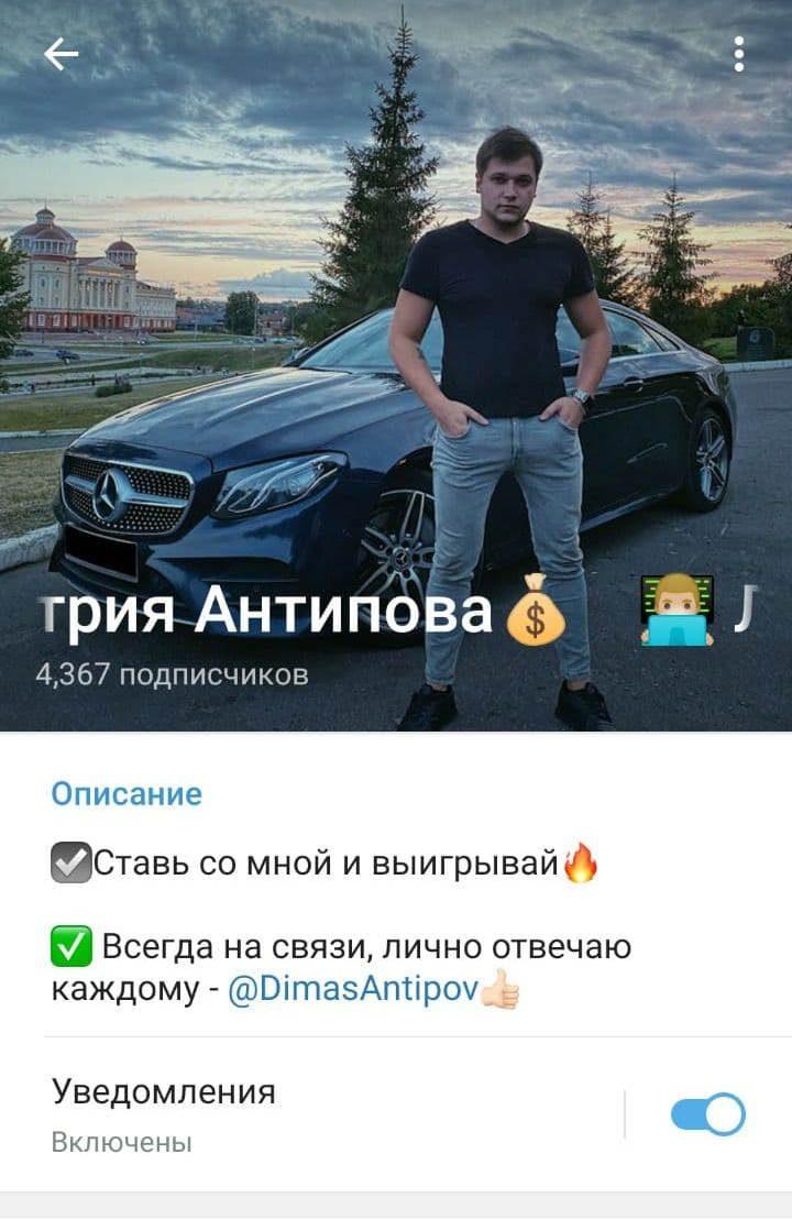 Дмитрий Антипов ставки на спорт