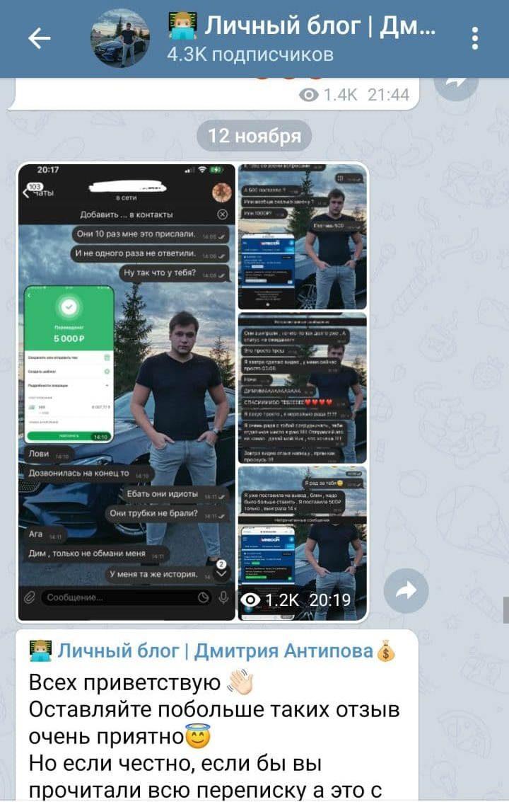 Дмитрий Антипов ставки на спорт - отзывы в Телеграм