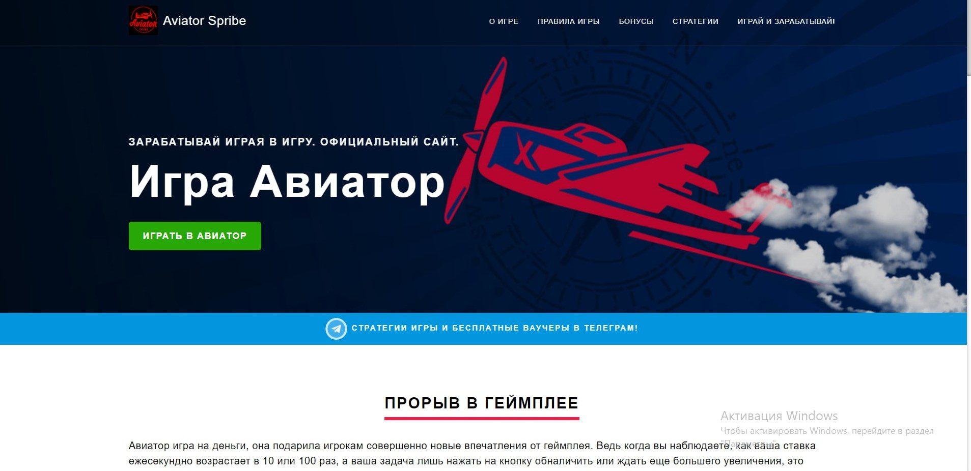 Aviator игра