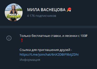 Как работает каппер Мила Васнецова