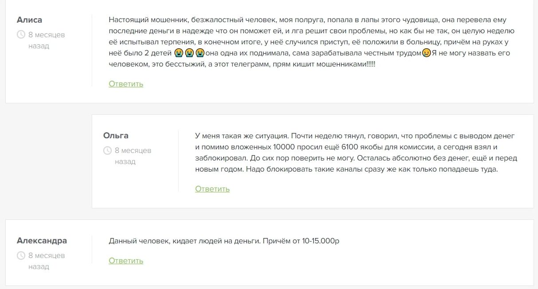 Дмитрий Антипов ставки на спорт - отзывы