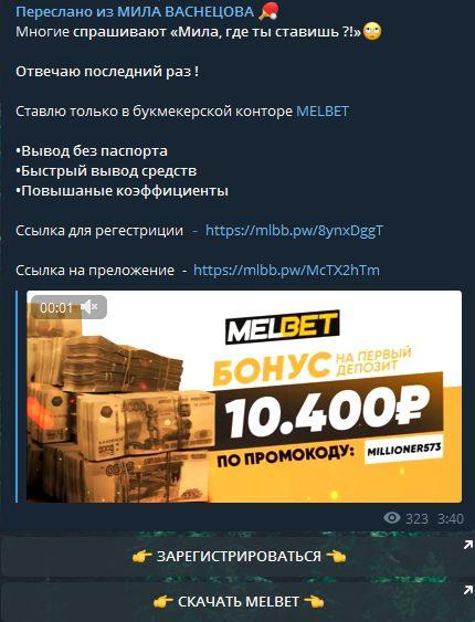 Реклама нелегальной букмекерской конторы от каппера Мила Васнецова