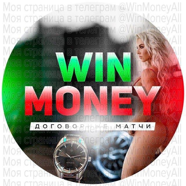 Win Money | Договорные матчи