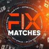 Fix Matches Договорные матчи