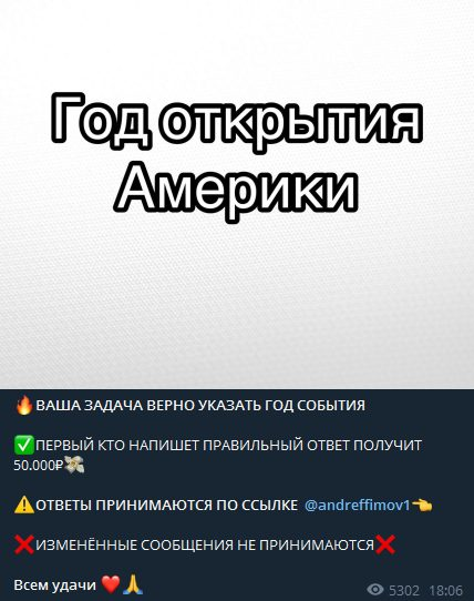 Андрей Ефимов Телеграмм - конкурсы