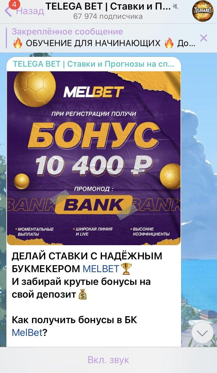 Реклама БК в Телеграмм Телега Бет