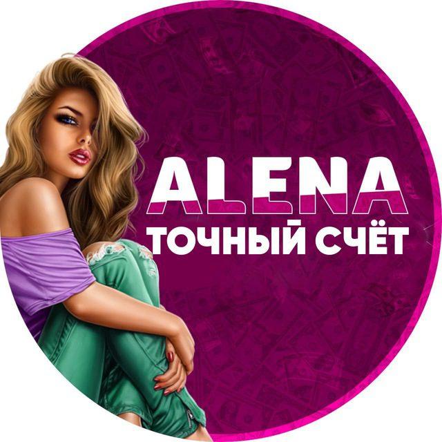 Телеграм канал Точный счёт от Алёны