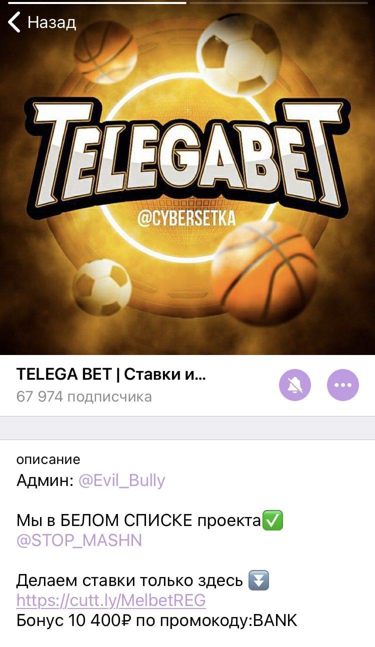 Каппер Telega bet в Телеграмм