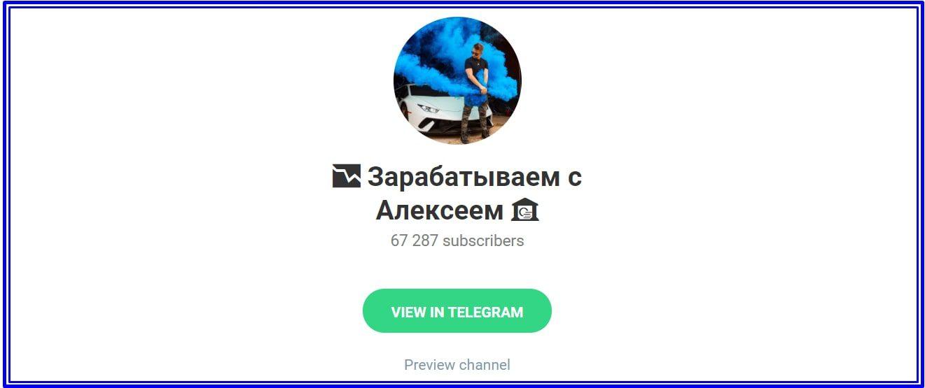 Зарабатываем с Алексеем – Телеграмм канал