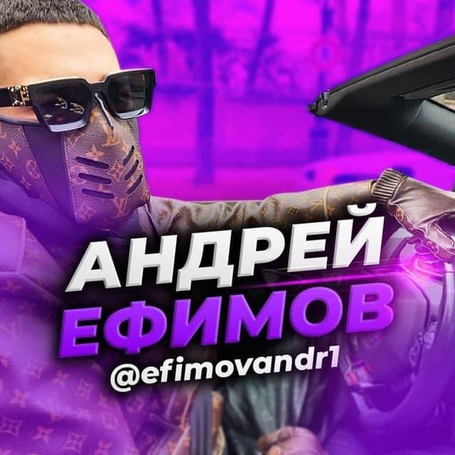 Андрей Ефимов Телеграмм