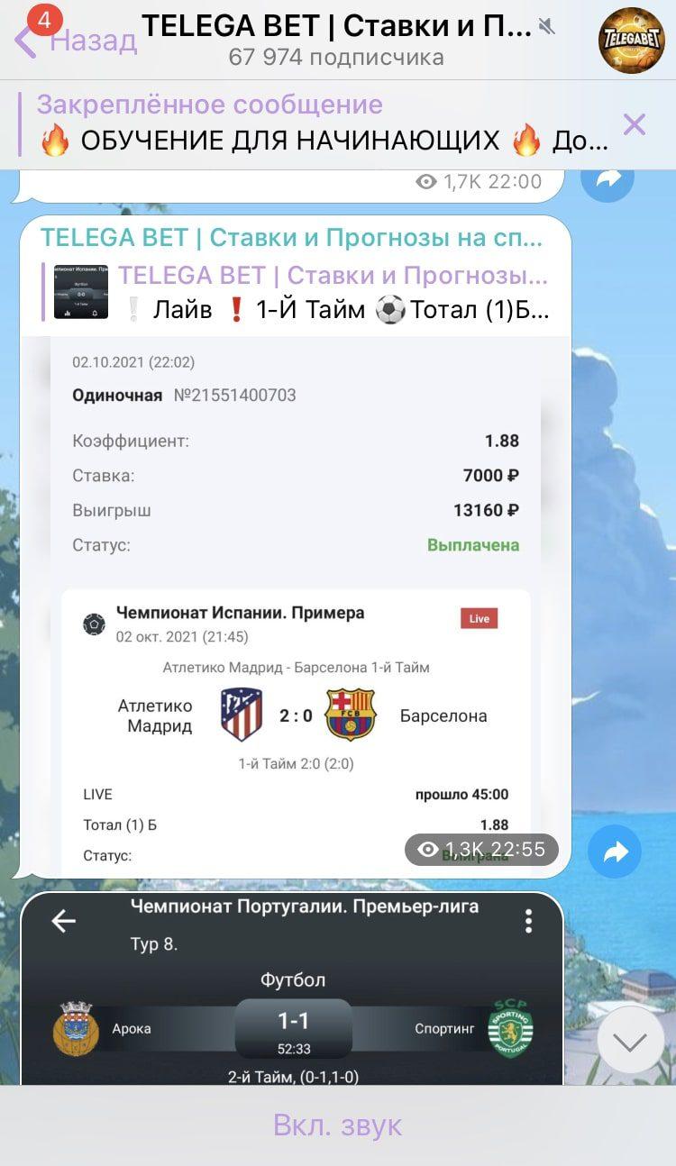 Telega bet - ставки на спорт