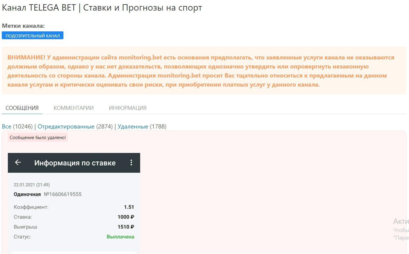 Телега Бет в Телеграмм и ВК - отзывы
