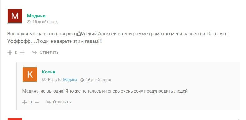 Зарабатываем с Алексеем – отзывы