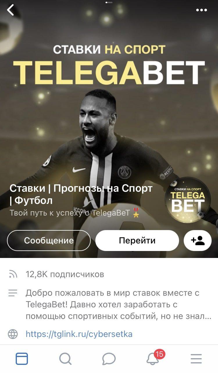 Каппер Telega bet Вконтакте