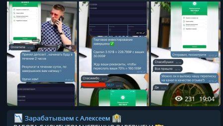 Статистика выплат от Invest Alexey в Телеграмм