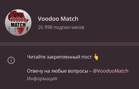 вуду матч