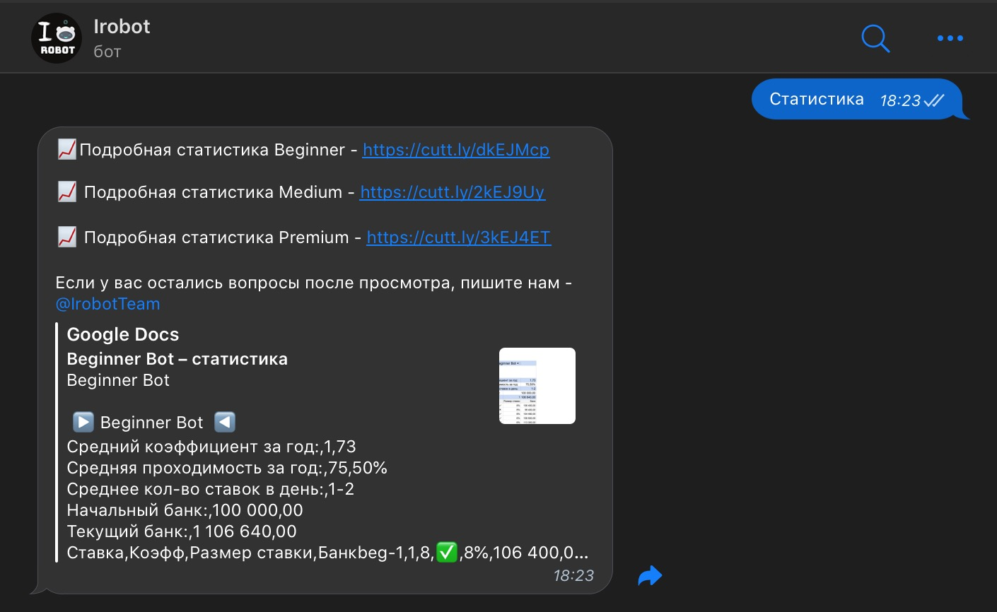 Статистики ботов Айробот