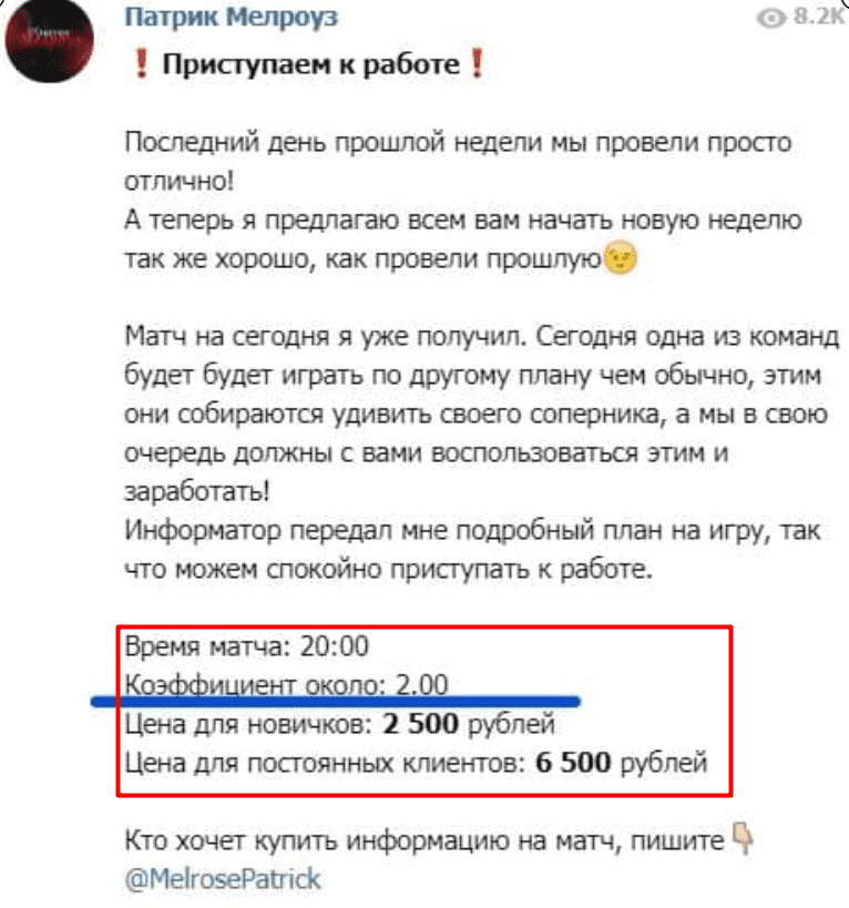 Телеграмм канал Патрик Мелроуз